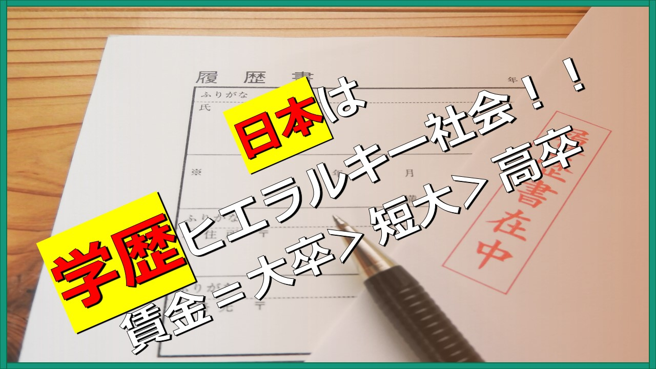 日本は学歴ヒエラルキー社会!!賃金=大卒>短大>高卒