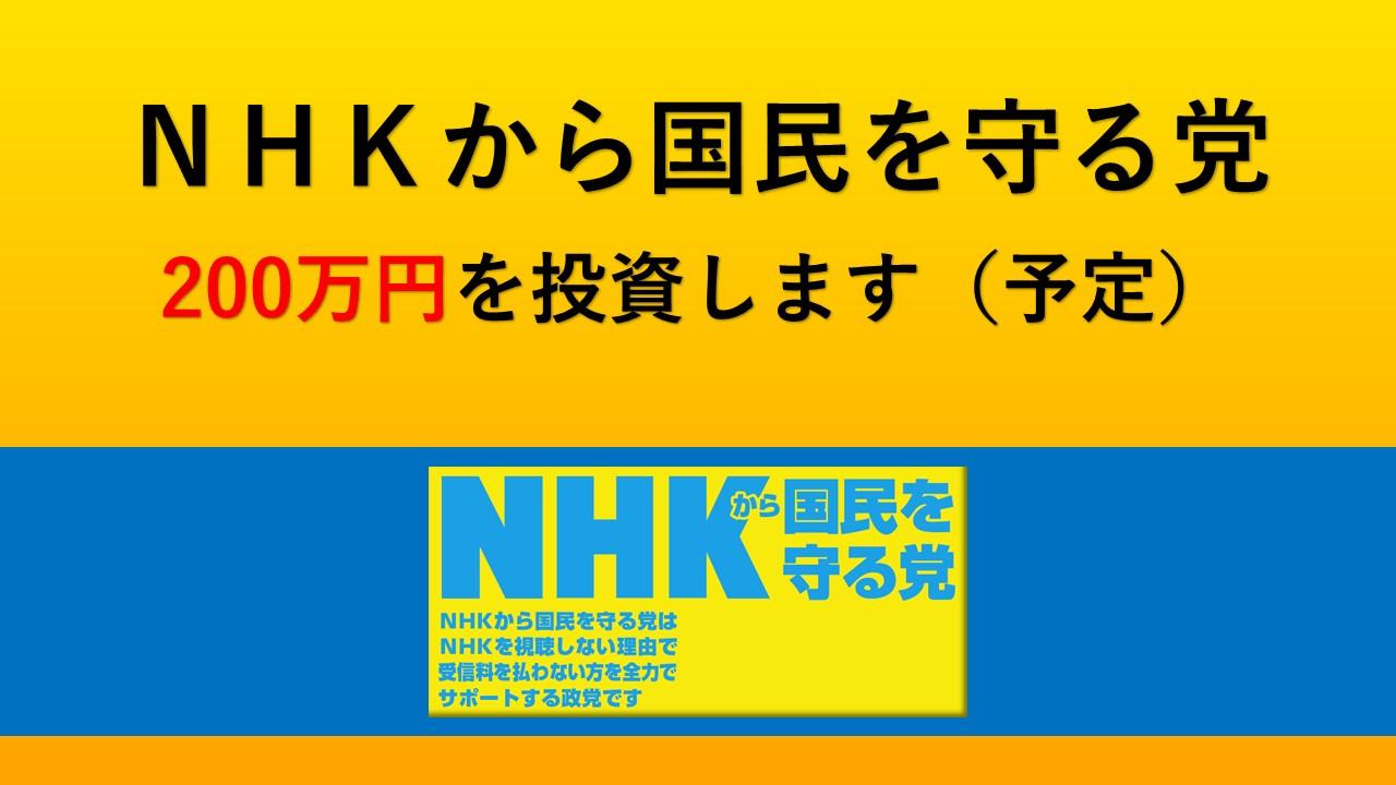 サムネイル NHKから国民を守る党に投資します