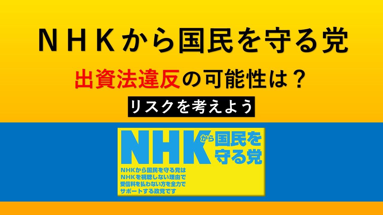 《投資のしかた》NHKから国民を守る党の資金集め 出資法違反の可能性は