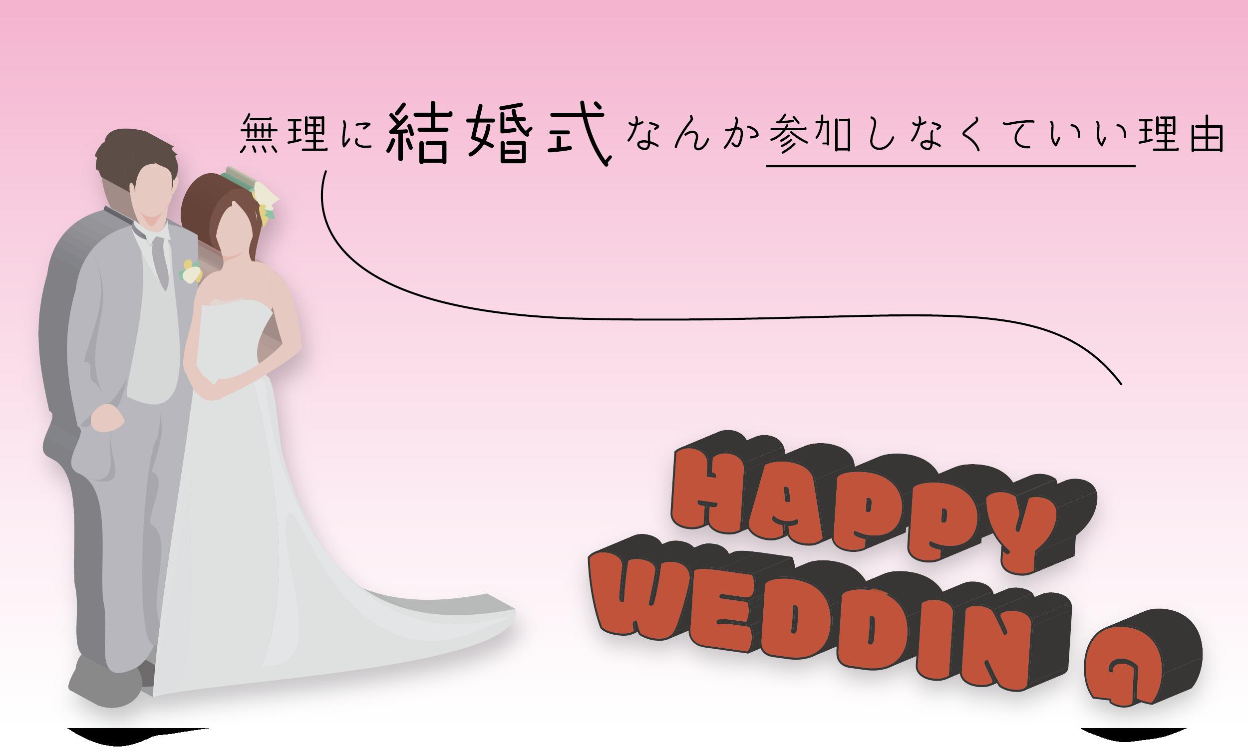 ivf-wedding