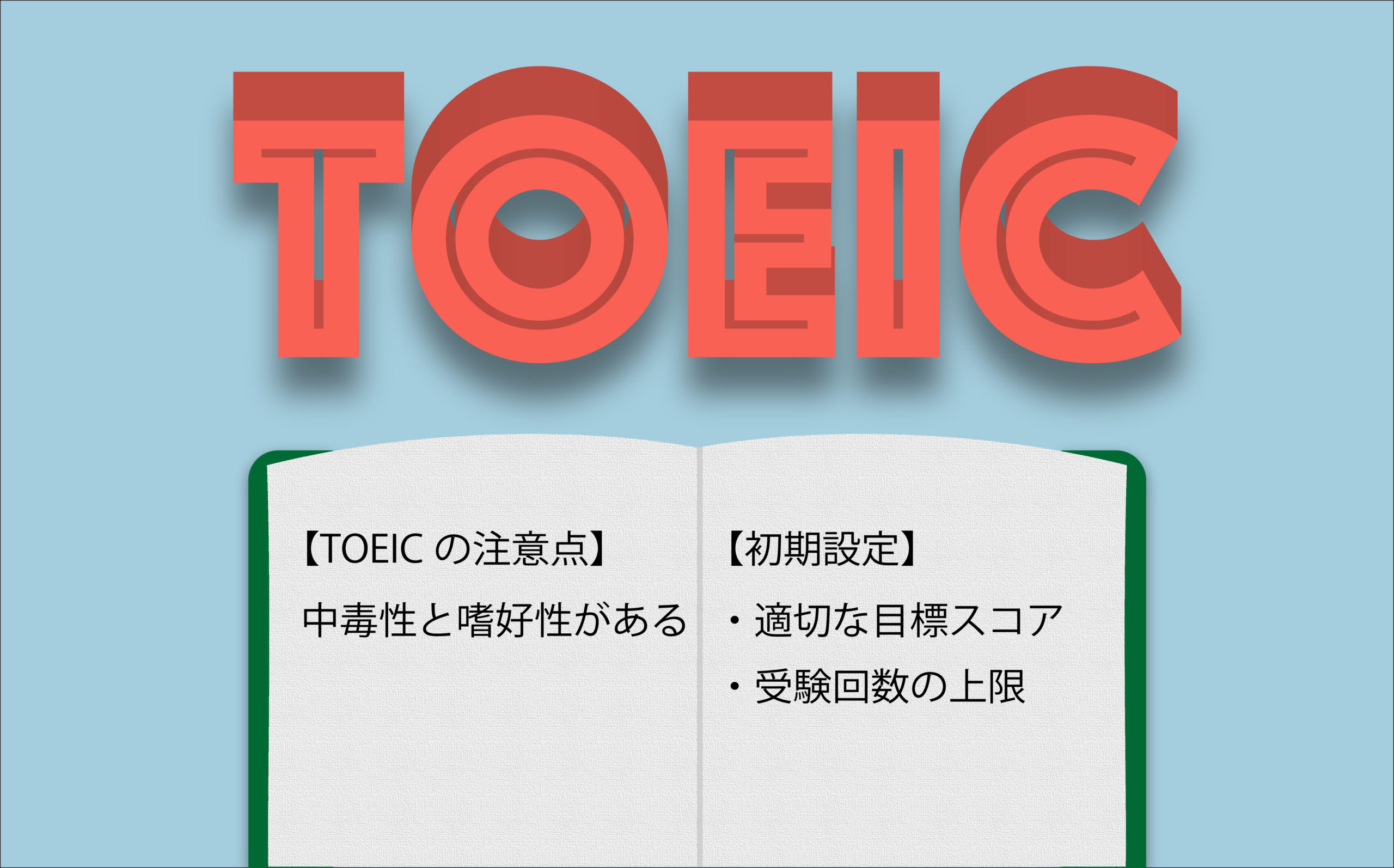 TOEICの中毒性と嗜好性