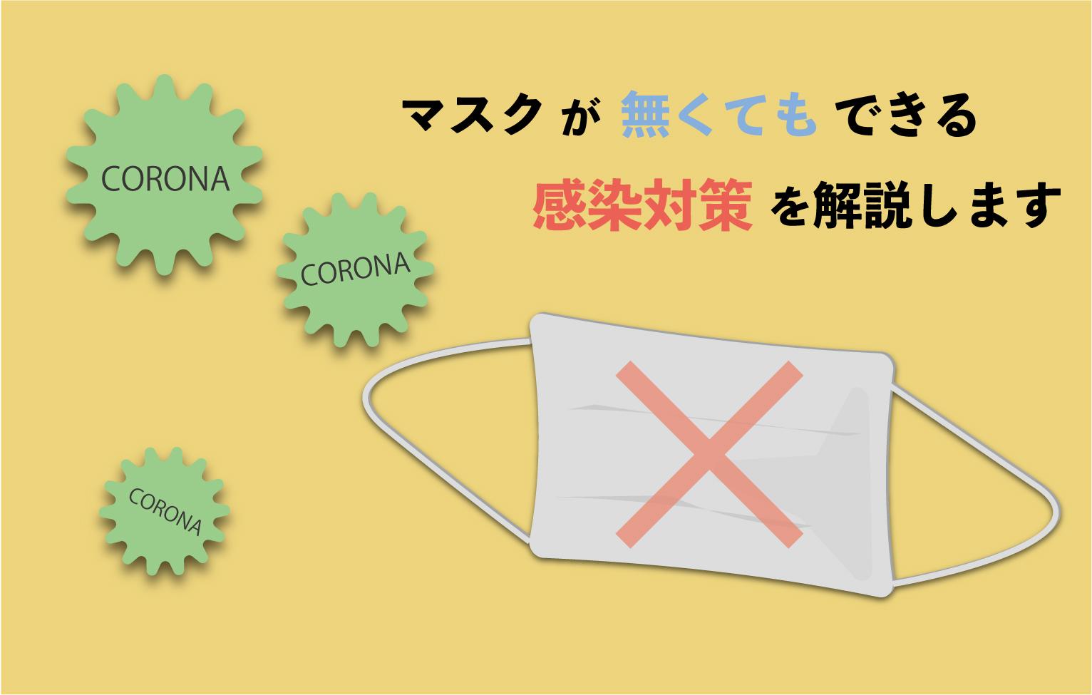 マスクが無くてもできるコロナウイルス感染対策