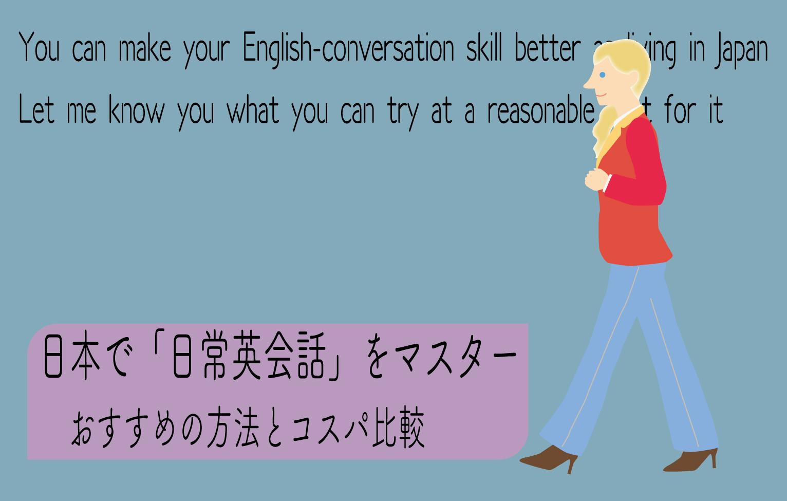 日本国内で英会話をコストパフォーマンス高く行う方法