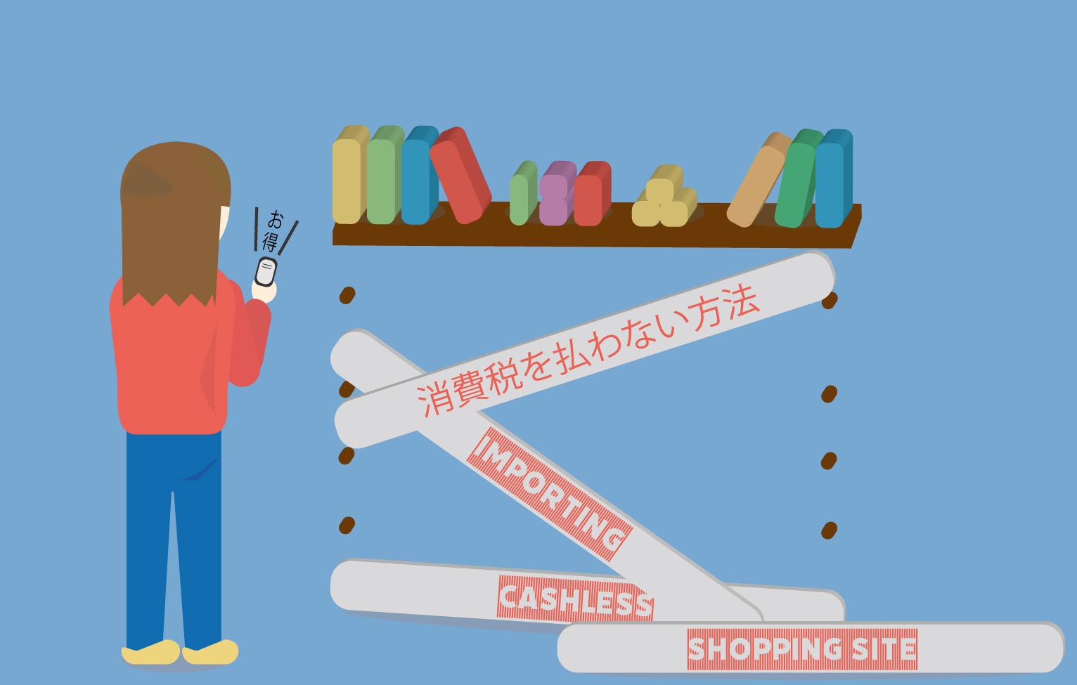 消費税を払わない方法