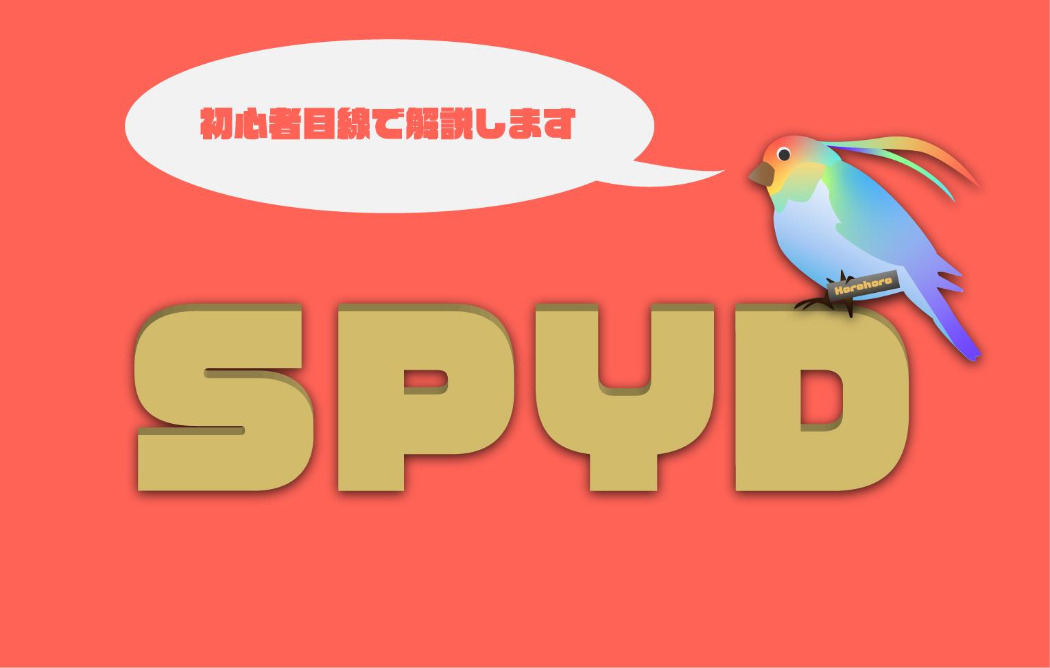 SPYDが高配当銘柄の投資初心者に(ある程度)おすすめな理由