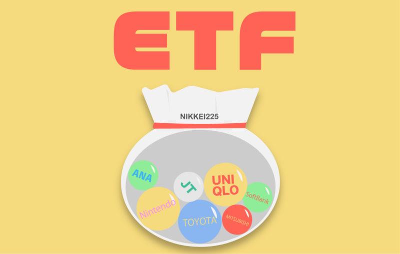ETFの仕組み&メリットを解説します【株式投資のリスクを減らそう】