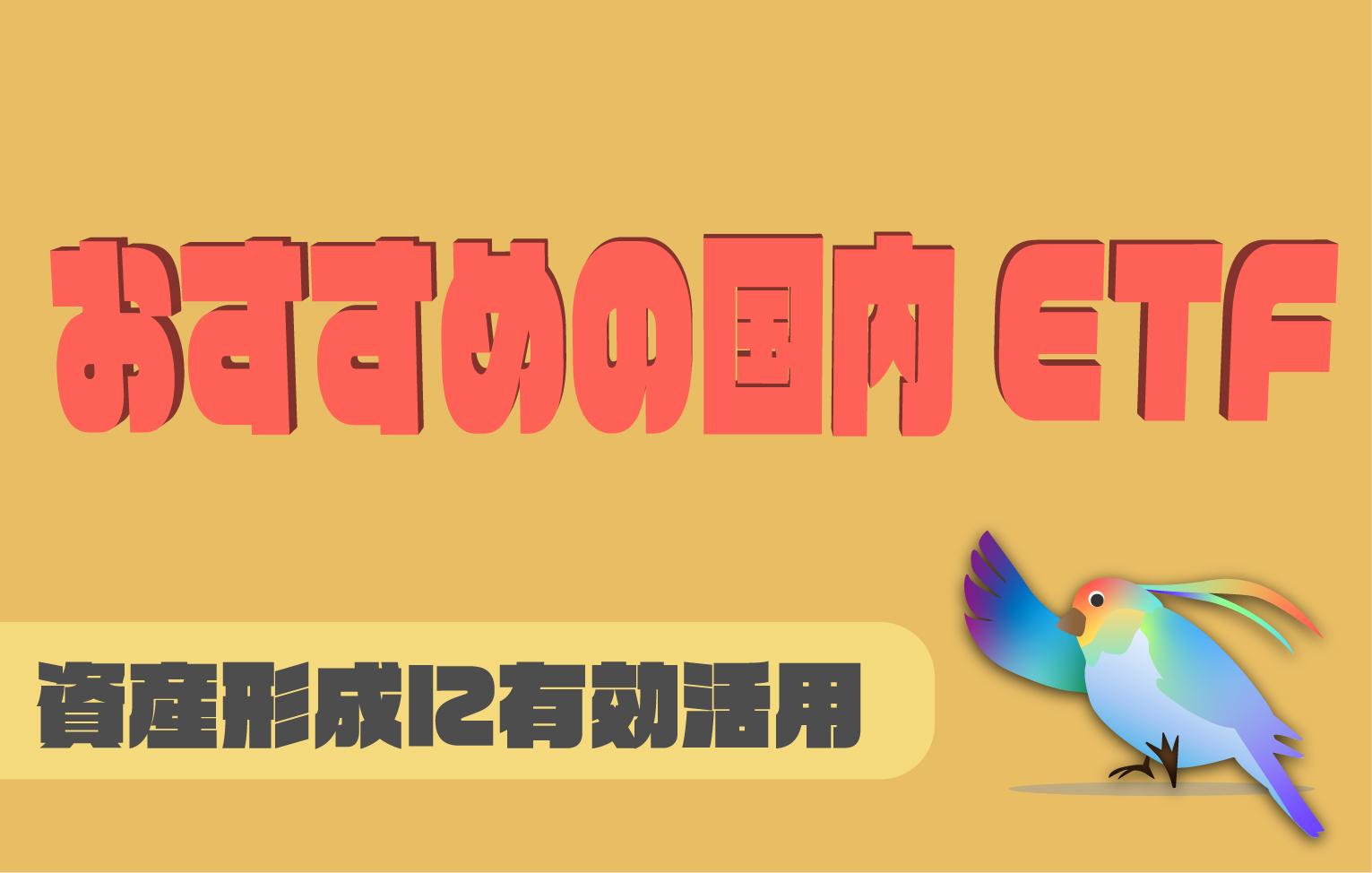 おすすめの国内ETF(上場投資信託)を紹介します【投資の手間を減らす】