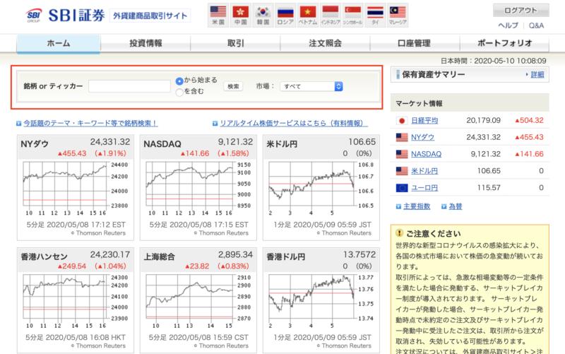 Step7: 外国株式の取引画面
