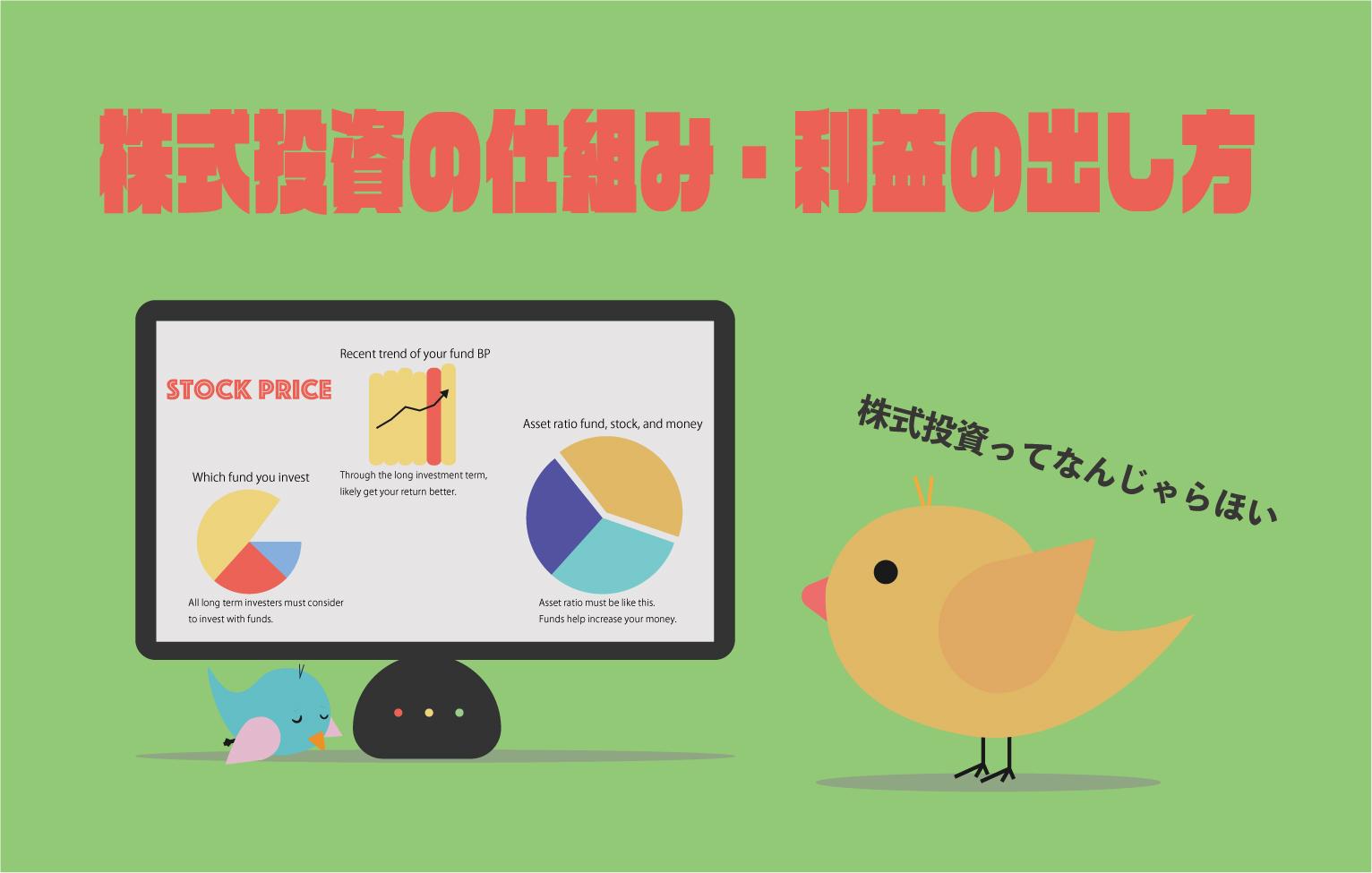 株式投資とは?株式投資の仕組みと始め方を解説します