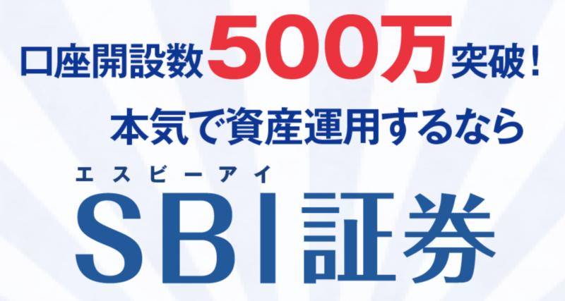 SBI証券で口座開設する