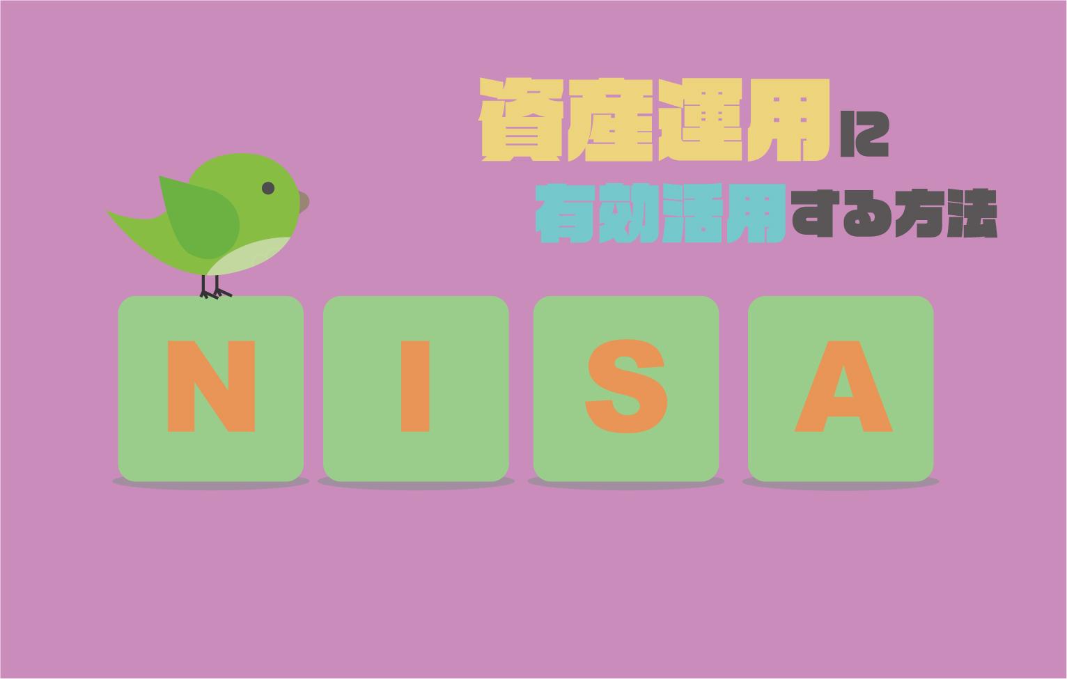 NISAで資産運用する方法 メリット・デメリットを解説!