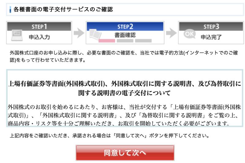 Step:4 各種書面の確認