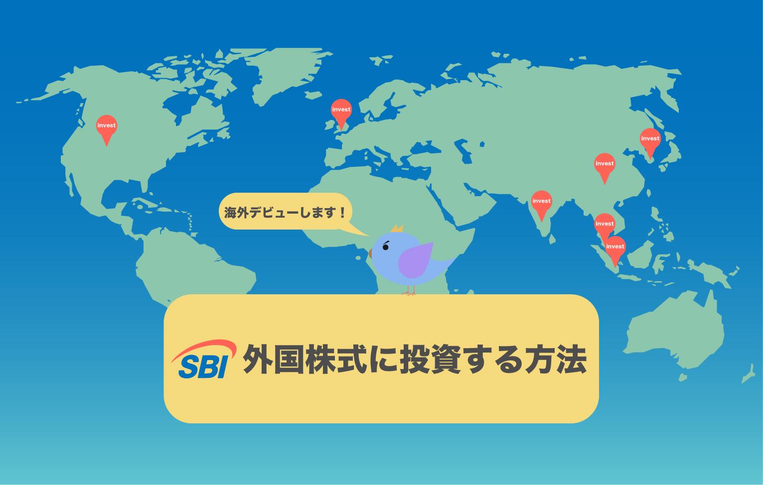 SBI証券 外国株の買い方(購入方法)を解説【海外株式の手数料を減らす方法も提案】