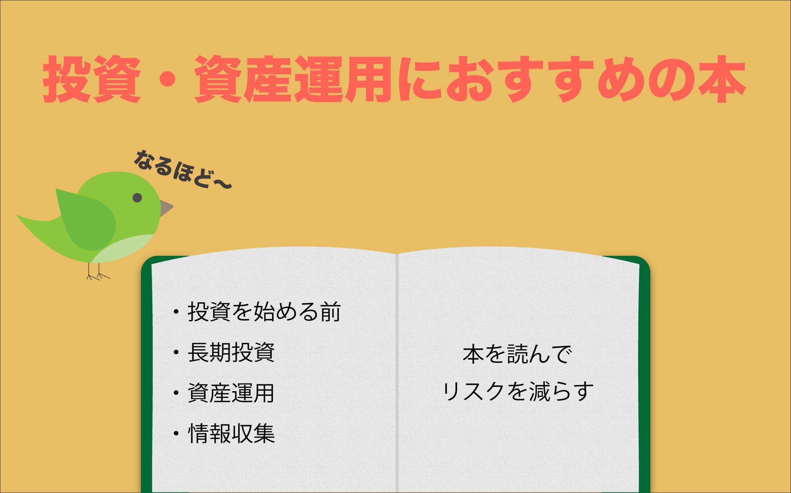 投資初心者におすすめの本は?資産運用に本当に役立つ書籍10選