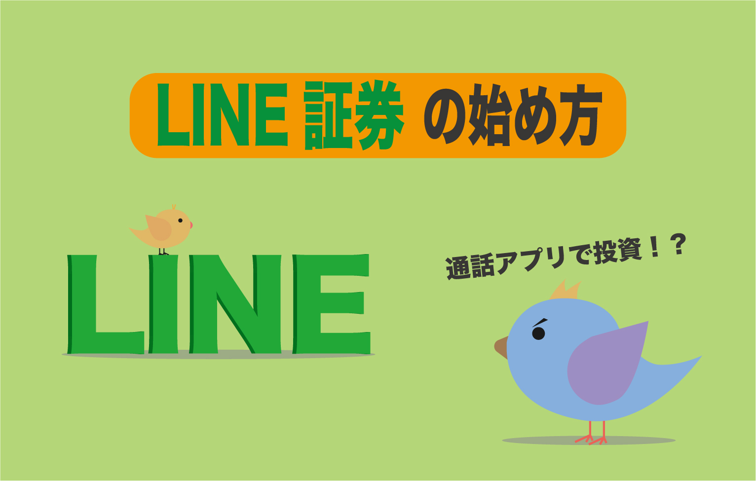 LINE証券のやり方は?【ライン証券を始める方法を解説】