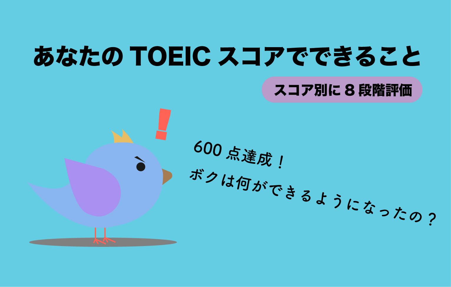 TOEICのスコアから見る英語レベルは?【目指すスコアが分かります】