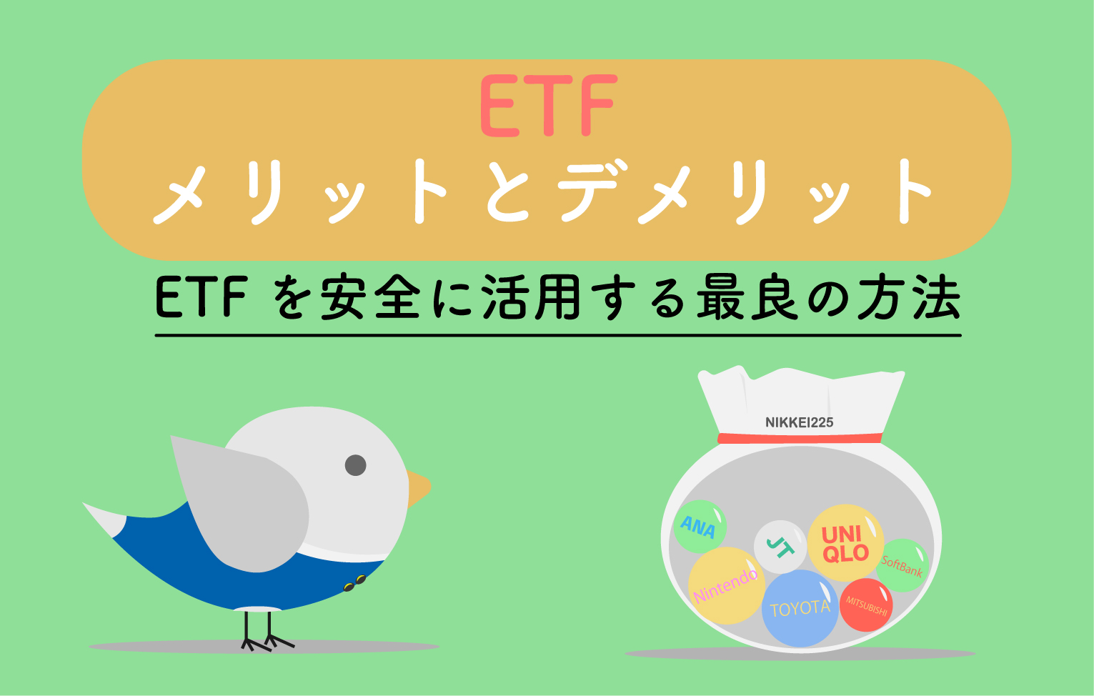 ETFのメリットとデメリット【ETFで安全に投資する最良の方法は?】