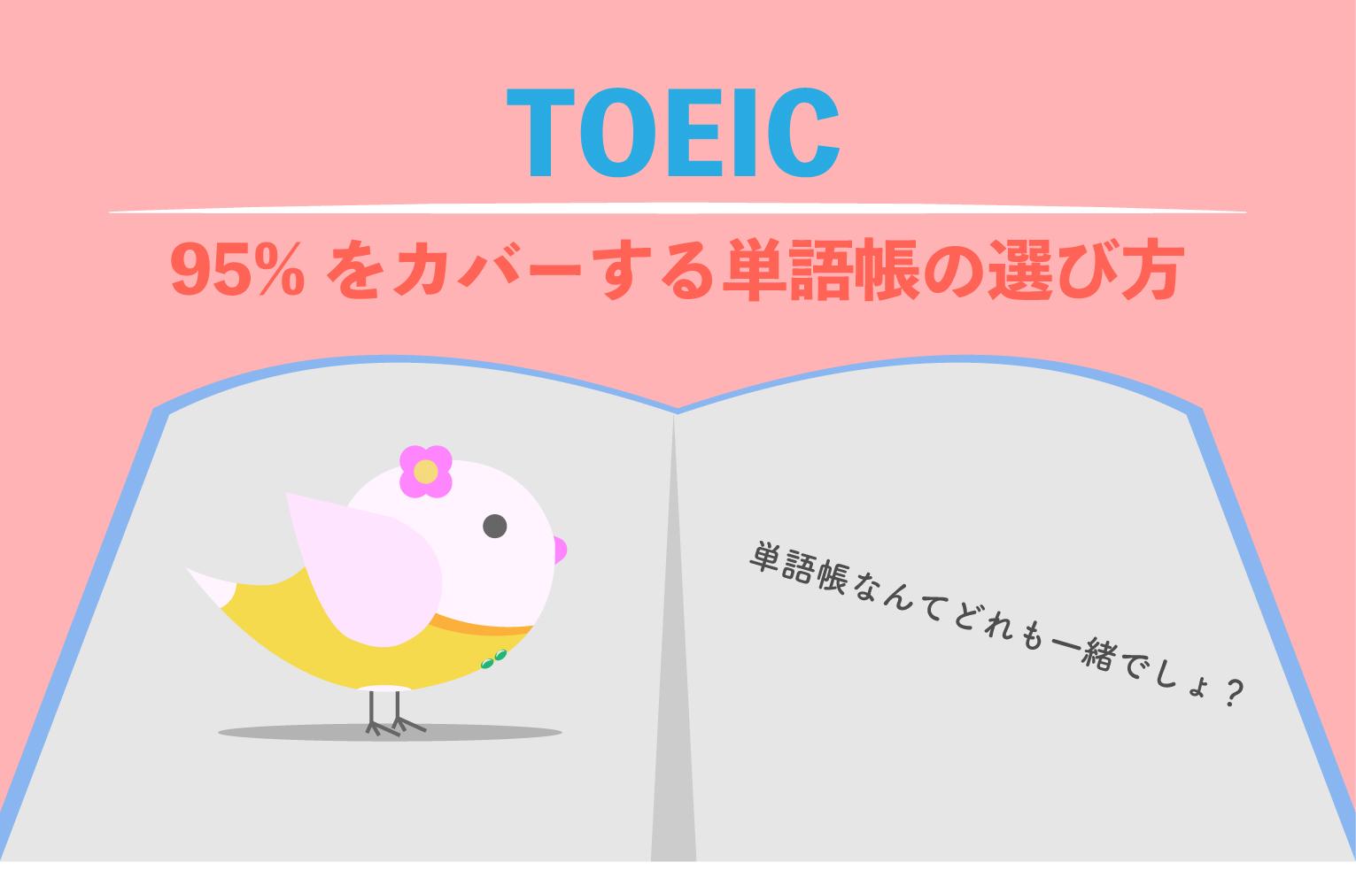 TOEICのおすすめの単語帳はどれ?【TOEICテストの95%をカバーする単語帳の選び方】