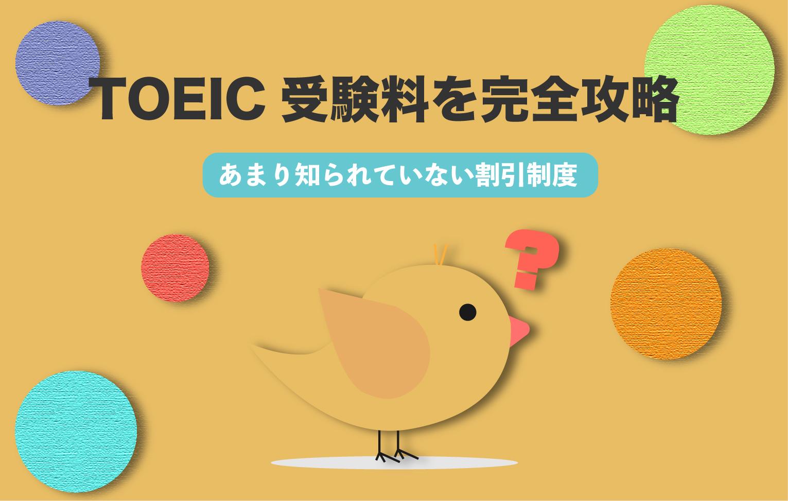 TOEIC L&Rの受験料について【検定料に割引制度があること知ってましたか?】