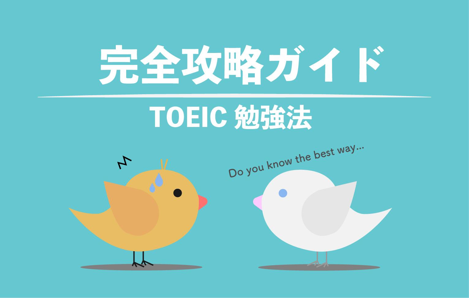 【TOEIC】勉強法の完全攻略ガイド 【無料公開中】