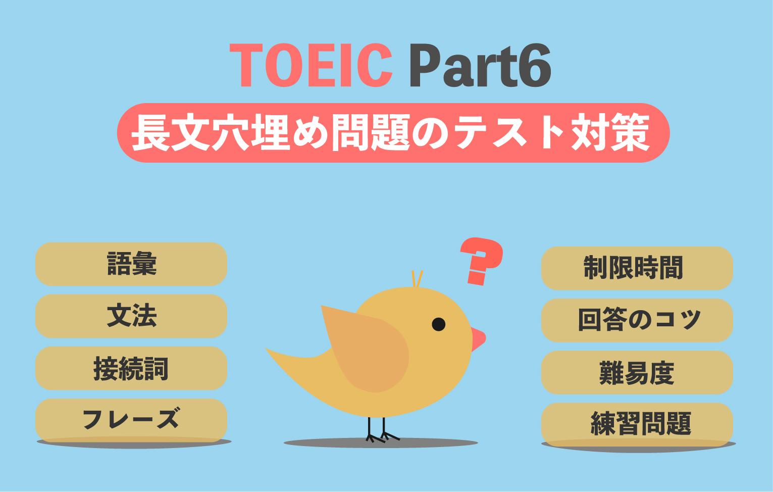 TOEIC Part6 対策と勉強法【解き方のコツを知って苦手意識を無くしましょう】