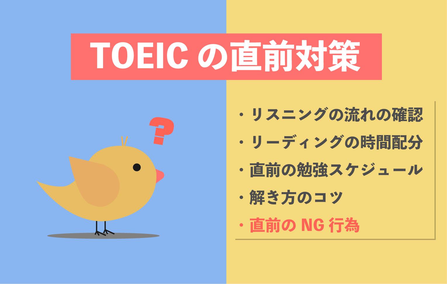 TOEIC テスト前日までにやるべき直前対策【本番に向けて助走しよう!】
