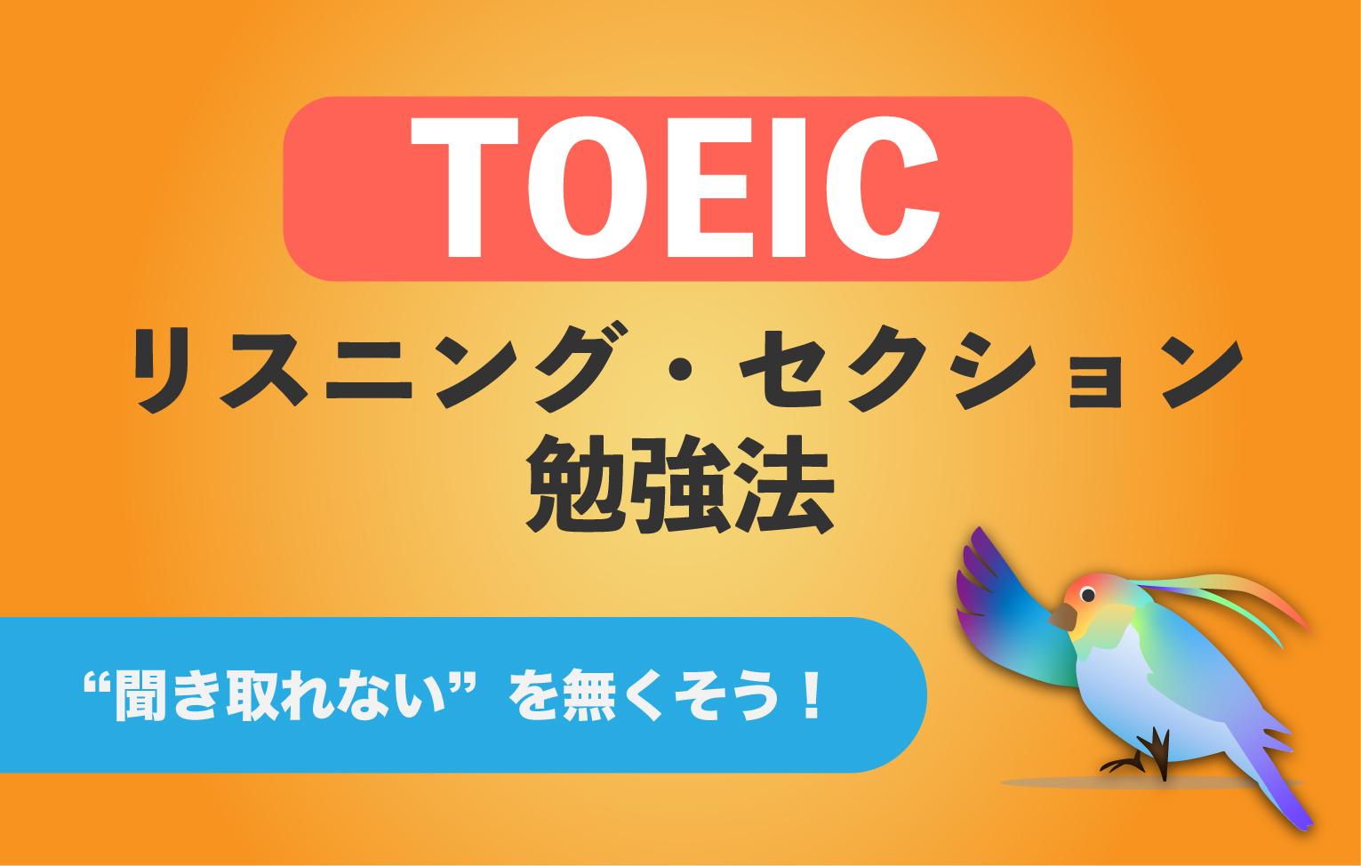 TOEIC リスニングの勉強法【聞き取れないを解消しよう!】
