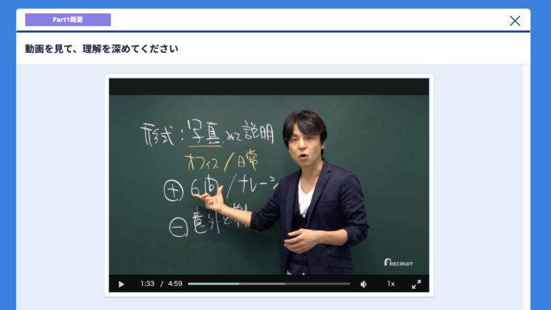 スタディサプリTOEIC対策コースの動画講義について