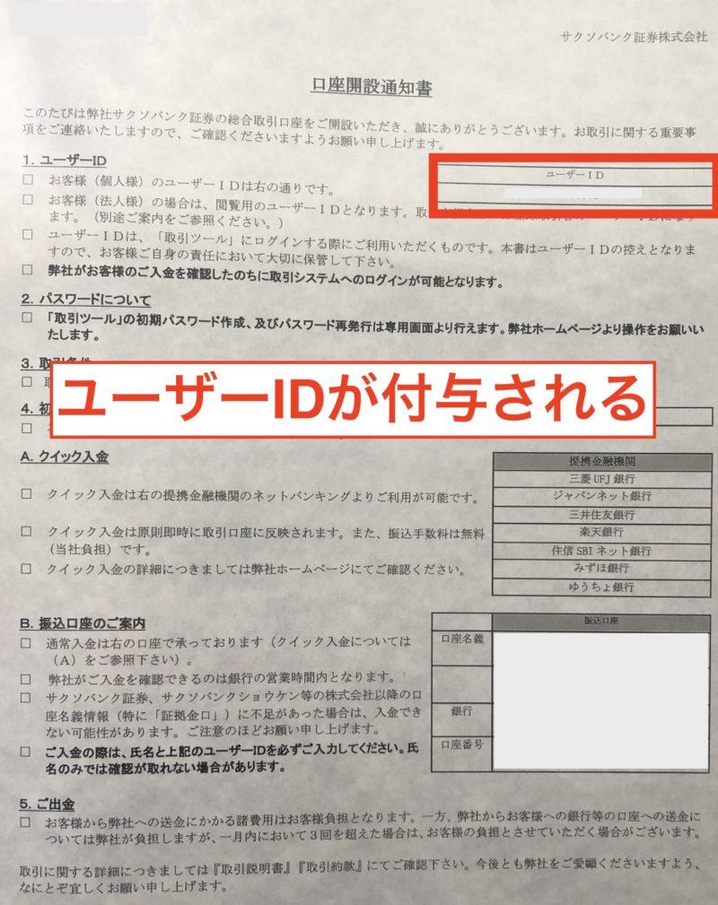 サクソバンク申込前|13:ログイン用書類