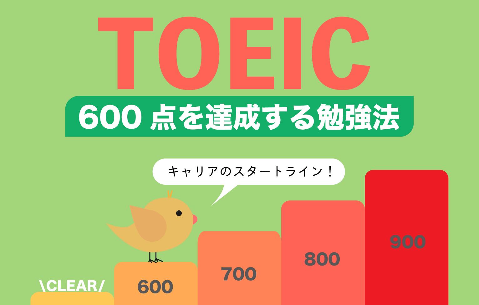 TOEIC600点を達成するための勉強法【英語キャリアのスタートライン】