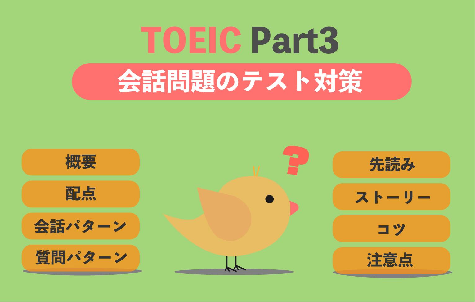 TOEIC Part3 会話問題のテスト対策と解き方のコツ