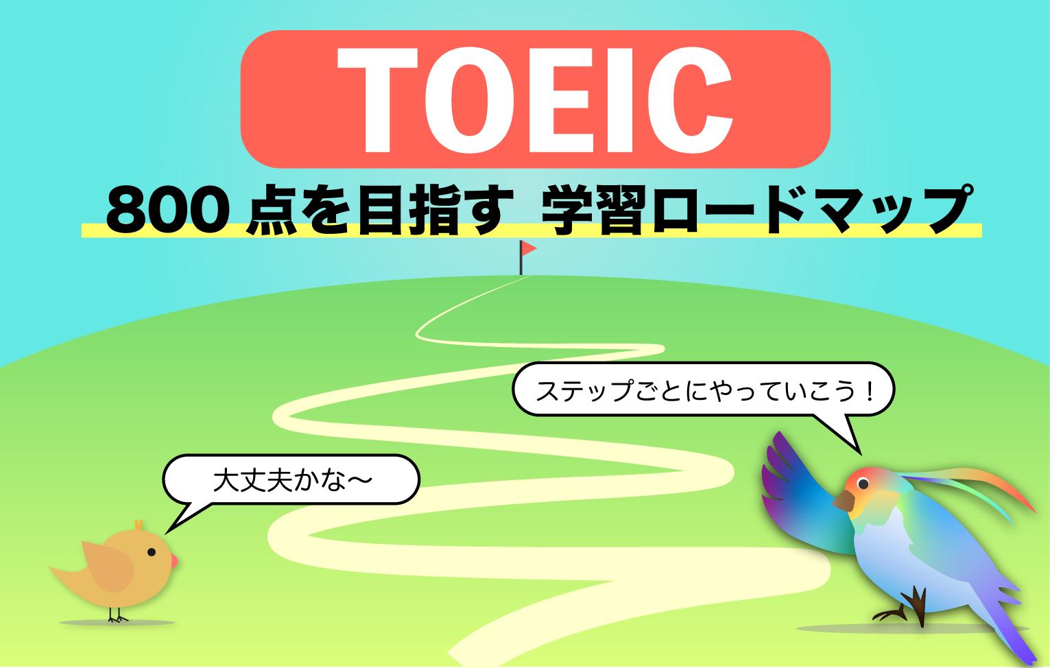 【初心者歓迎!】TOEIC 高得点達成ロードマップ【6ヶ月で達成できる】