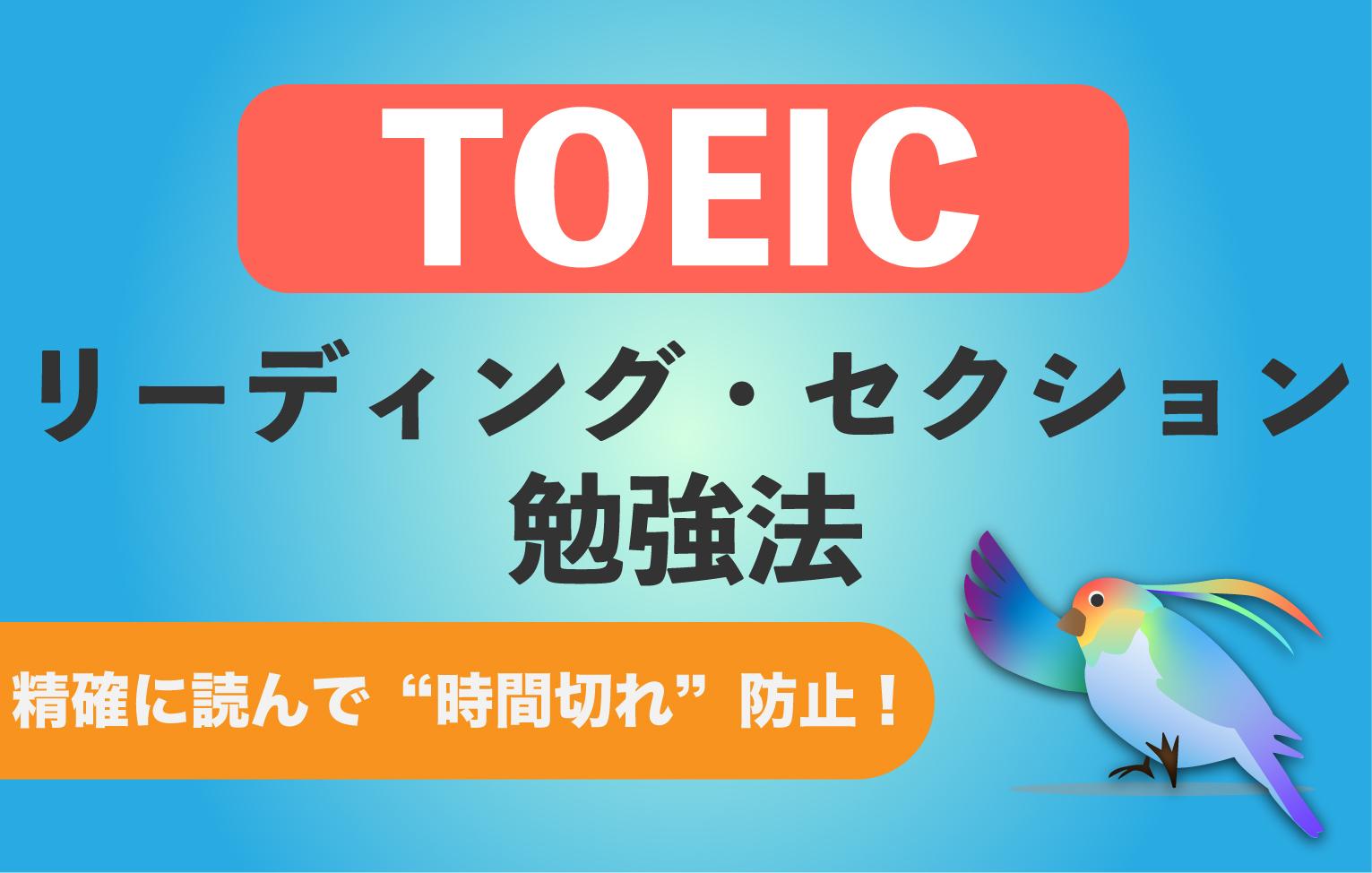 TOEIC リーディングの勉強法【知らないと損する学習方法】