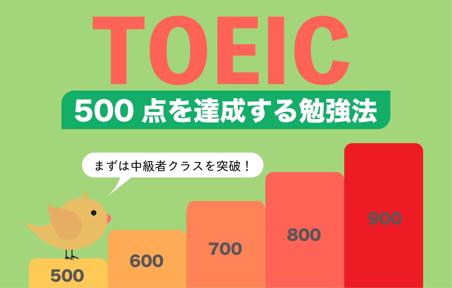 TOEIC500点を達成するための勉強法【低スコアをブレイクスルー】