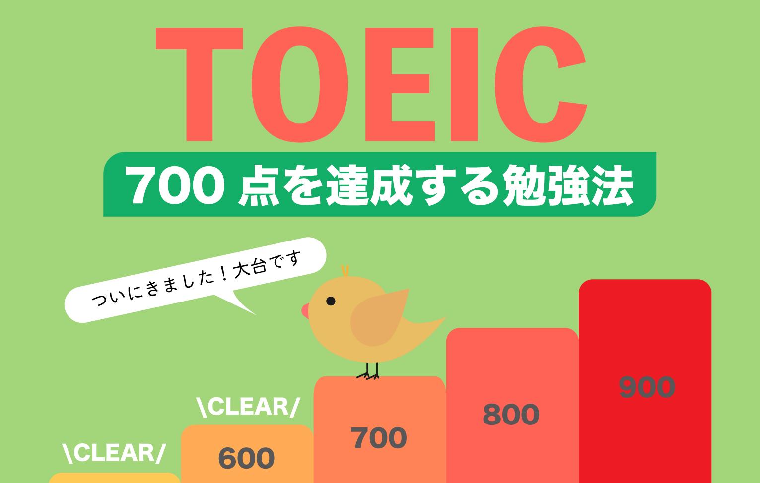 TOEIC700点を達成するための勉強法【ついに大台!】