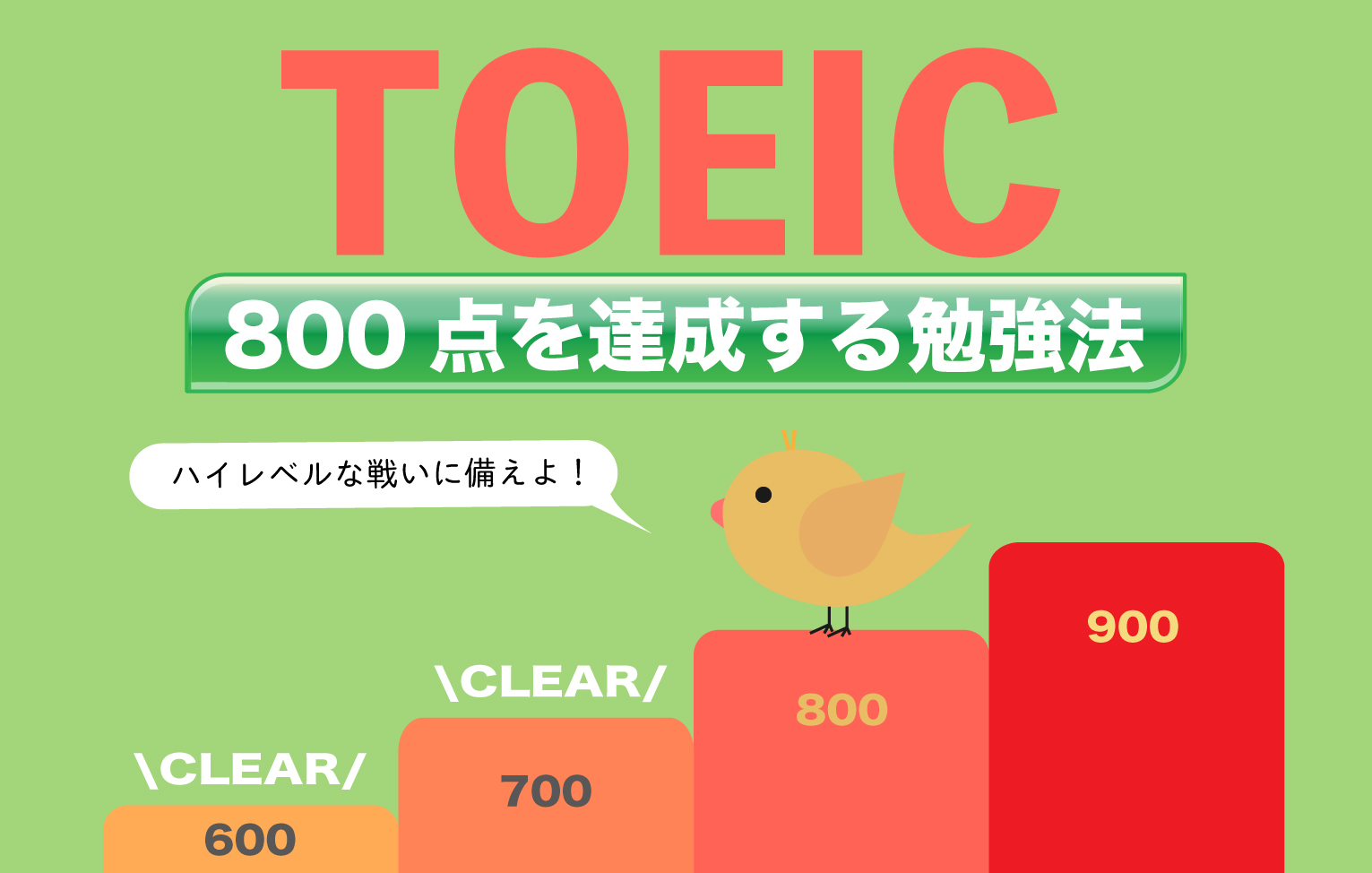 TOEIC 勉強法 800点|サムネイル_