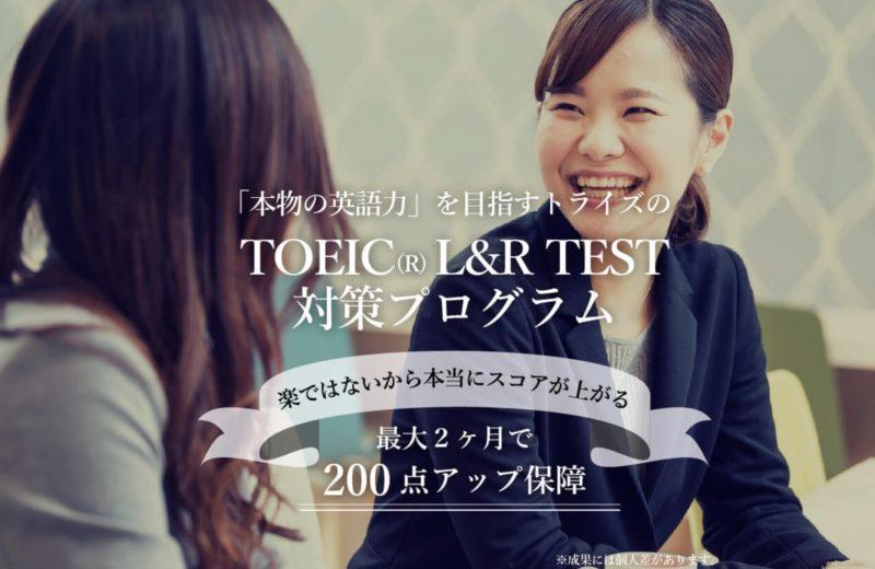 【2ヶ月】200点保証 の「TORAIZ」(トライズ)