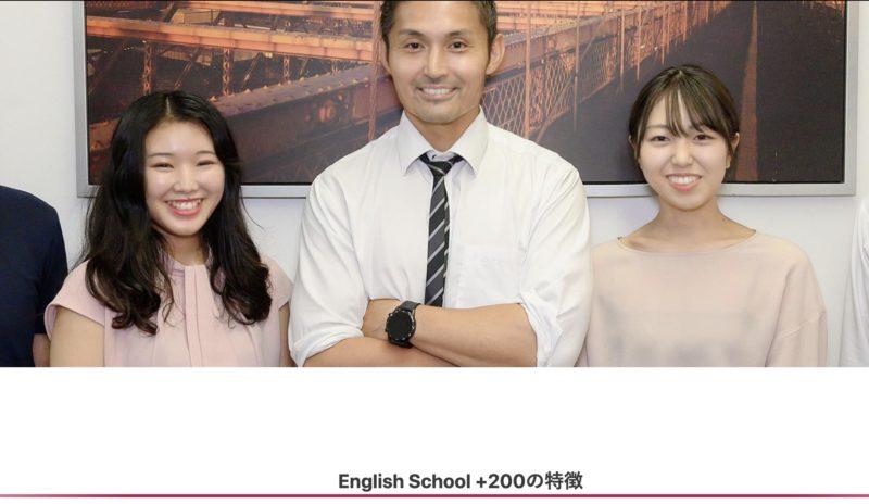 無料カウンセリングありの「English School +200」