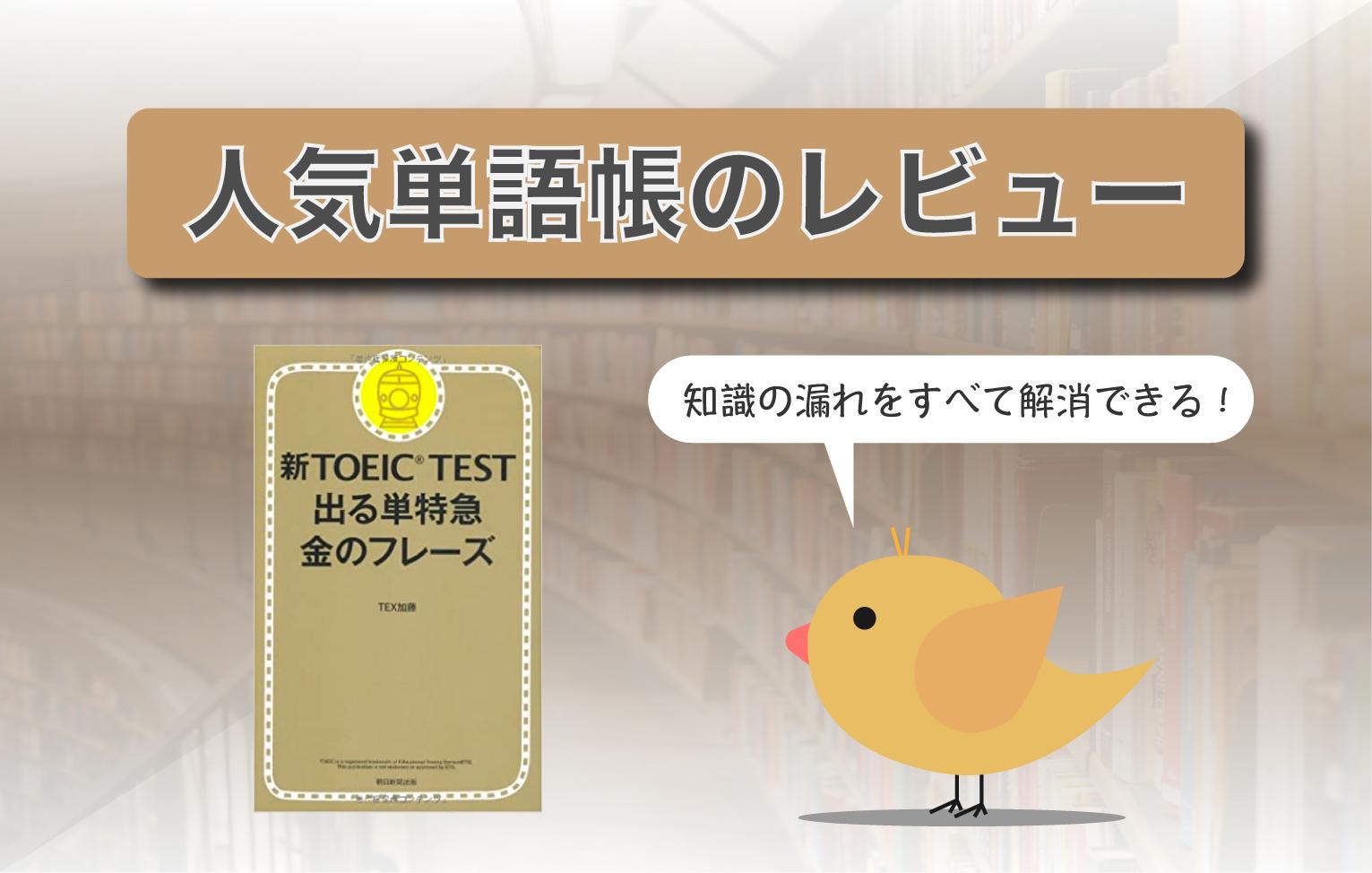 TOEICの英単語学習におすすめ!『金のフレーズ』のレビューと使い方を紹介