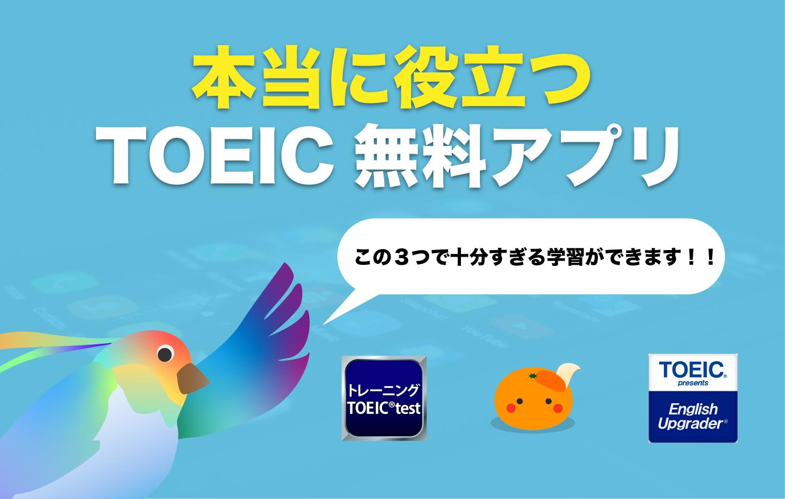 TOEICに役立つおすすめ無料アプリ【最強アプリはこの3つだけ】