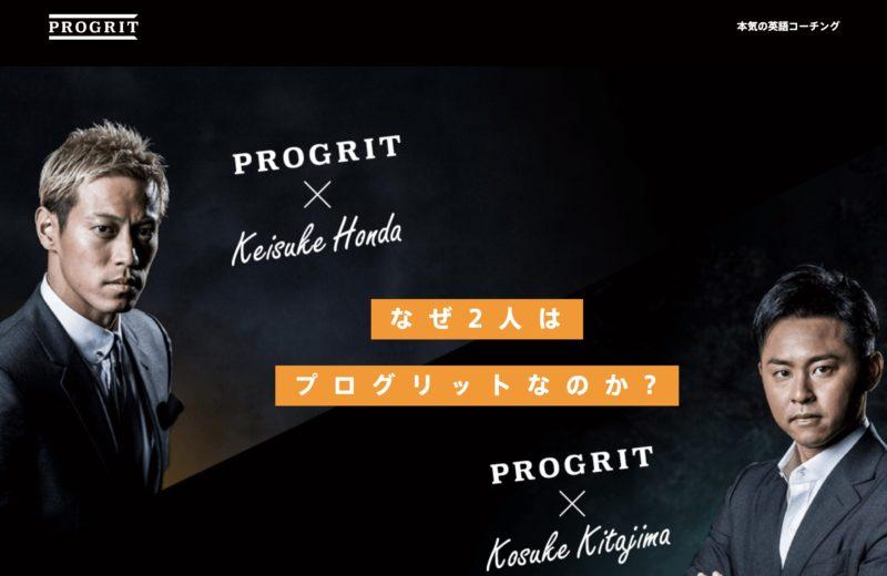 【2ヶ月】英語力の本質を忘れない「PROGRIT」(プログリット)