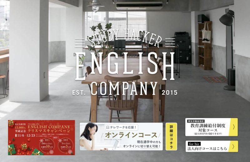 【2ヶ月】英語力を時短で伸ばす「English Company」(イングリッシュ・カンパニー)