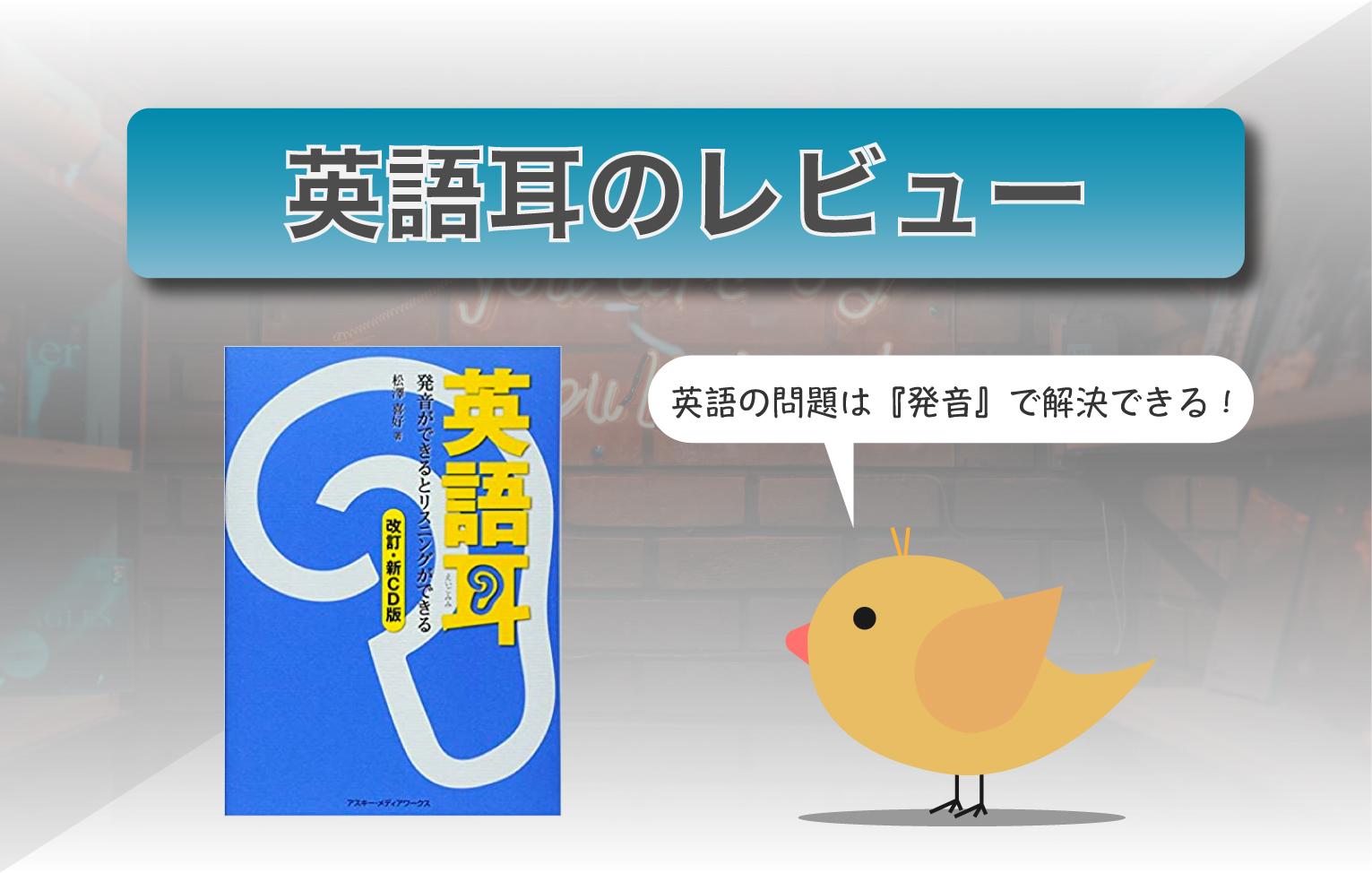 【発音を鍛える】『英語耳』の使い方【私が留学なしで英会話できる理由】