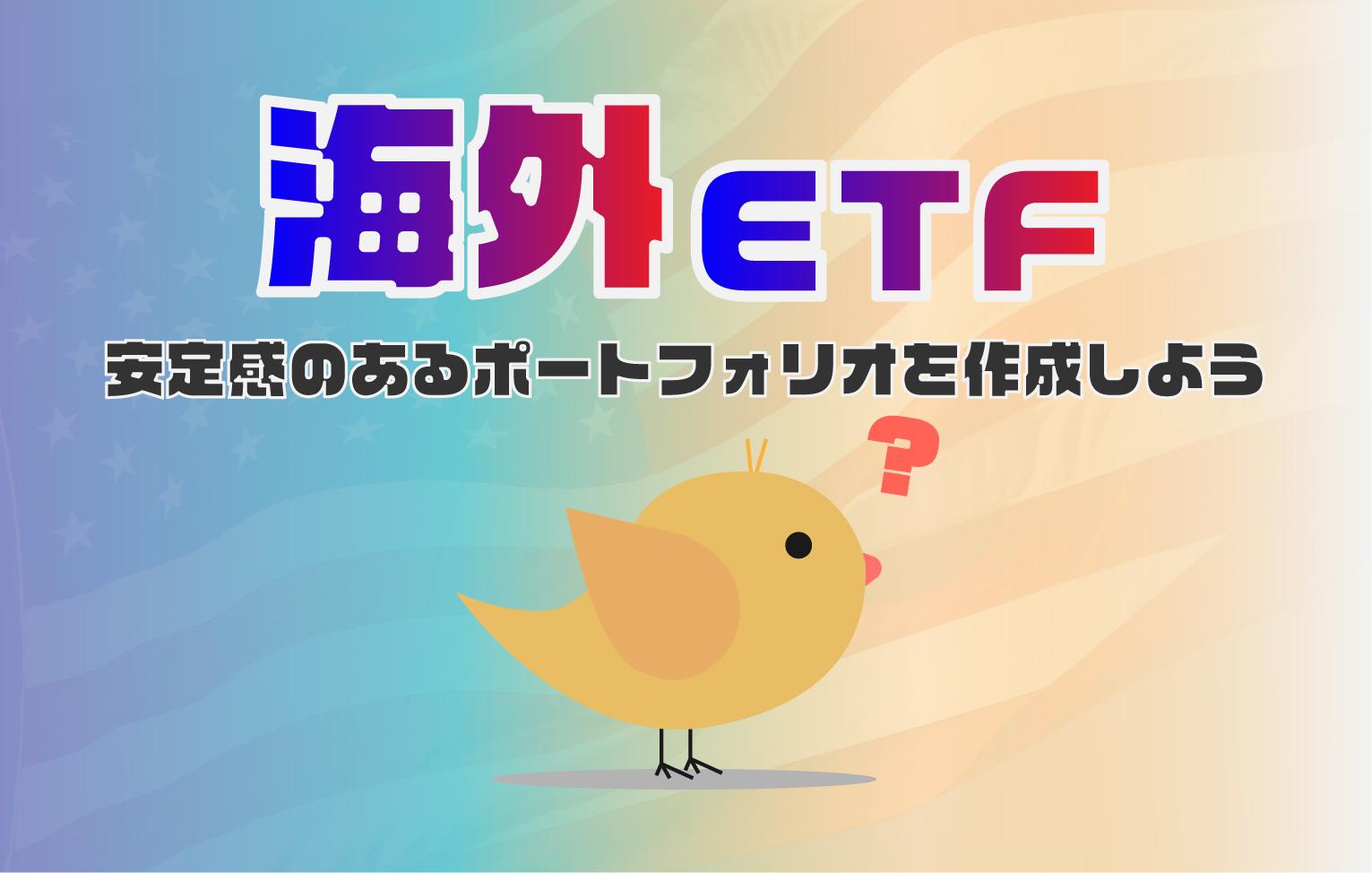 おすすめの海外ETF【安定感のあるPFを作成する方法】
