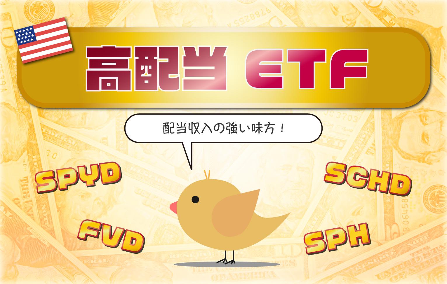 【米国株】高配当ETFを比較しました【検討するべき銘柄を紹介】