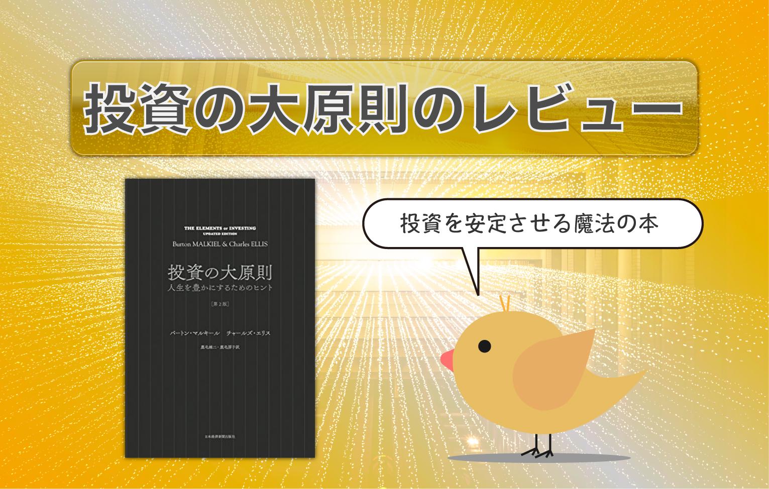 『投資の大原則』の要約【読むだけで投資を安全にできる魔法の一冊】