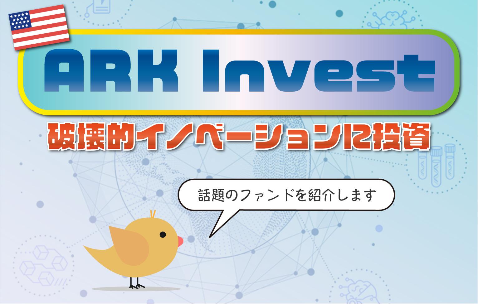 話題のアクティブ・ファンドARK Invest (アーク・インベスト)とは?