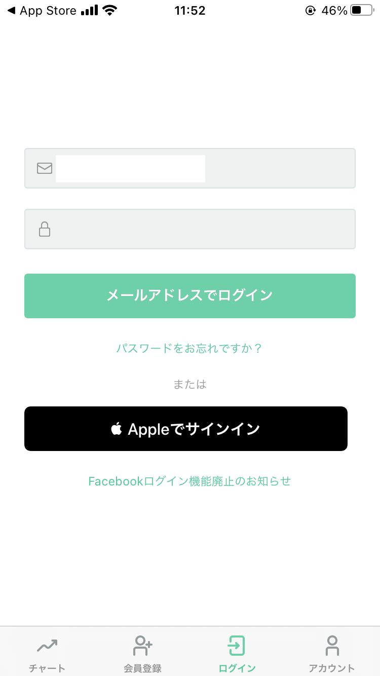 アプリからログイン