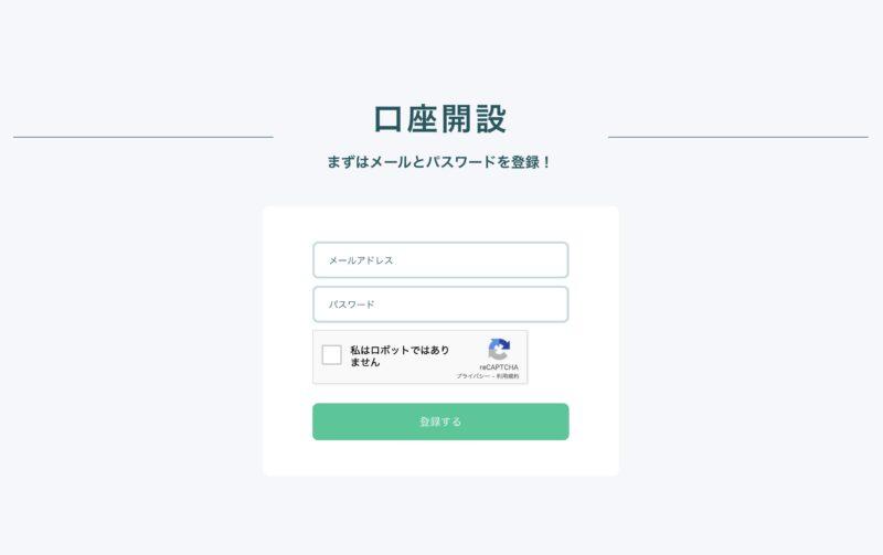 メールとパスワードと電話番号の登録