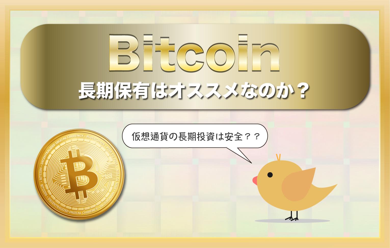 ビットコイン(Bitcoin)の長期保有はおすすめか?